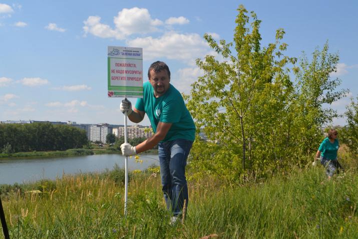 Активисты фонда «Эра добра» провели экологическую акцию «Зеленая волна – за зеленую Россию!»