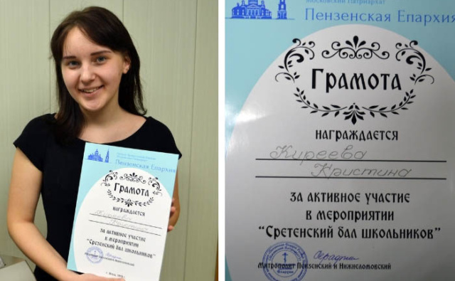 Кристина Киреева была награждена грамотой Митрополита Пензенского и Нижнеломовского Серафима за победу в специальной номинации от Пензенской Епархии
