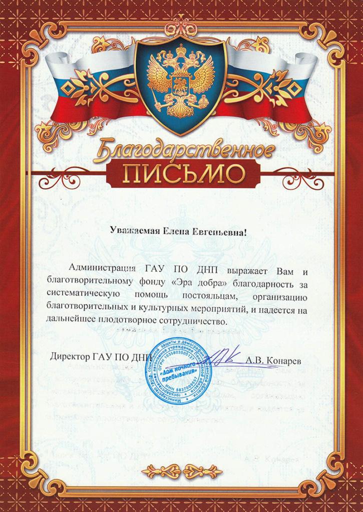 Елена Киреева получила благодарственное письмо от Пензенского Дома ночного пребывания